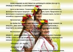 Осмо издание на Фестивал на царевицата-Кнежа 2014